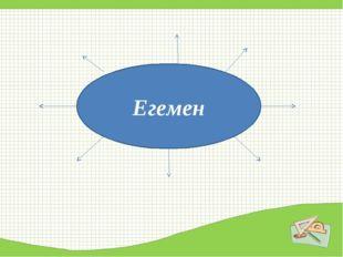 Егемен