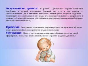 Актуальность проекта: В раннем дошкольном возрасте начинается приобщение к тр