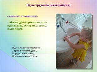 САМООБСЛУЖИВАНИЕ: - обучать детей правильно мыть руки и лицо, вытираться свои