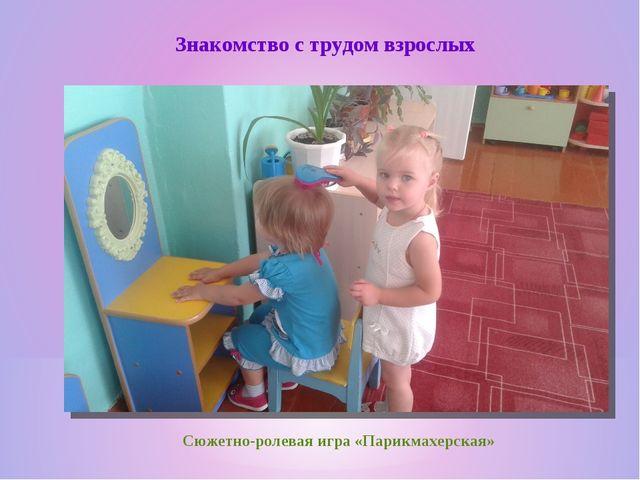 Знакомство с трудом взрослых Сюжетно-ролевая игра «Парикмахерская»