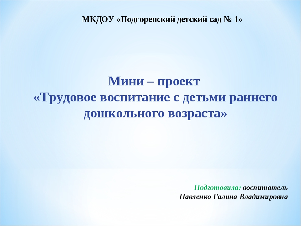 Мини – проект «Трудовое воспитание с детьми раннего дошкольного возраста» МКД...