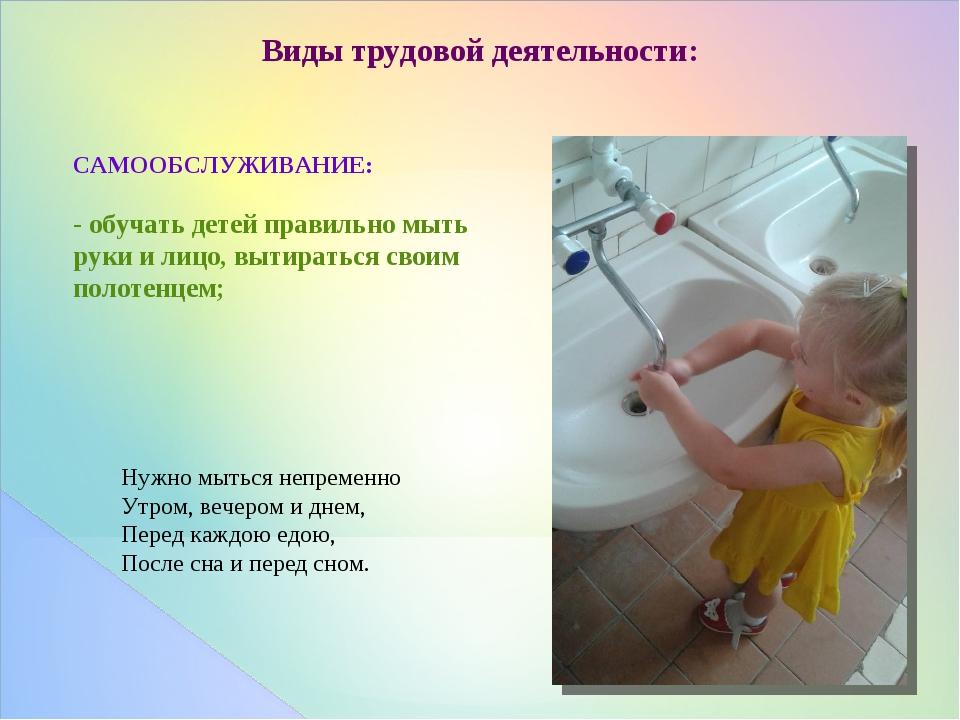 САМООБСЛУЖИВАНИЕ: - обучать детей правильно мыть руки и лицо, вытираться свои...