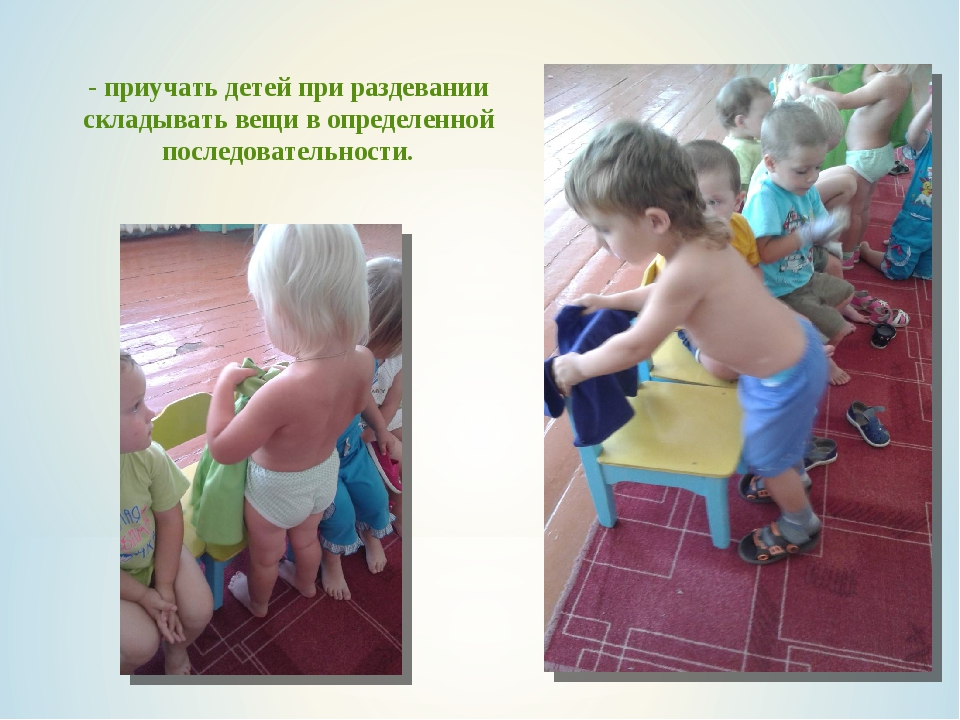 - приучать детей при раздевании складывать вещи в определенной последовательн...