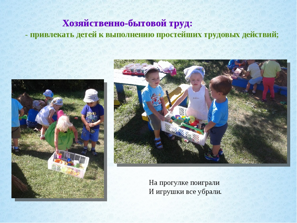 Хозяйственно-бытовой труд: - привлекать детей к выполнению простейших трудовы...