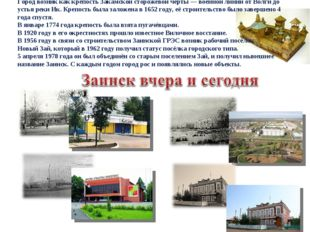 Город возник как крепость Закамской сторожевой черты — военной линии от Волг