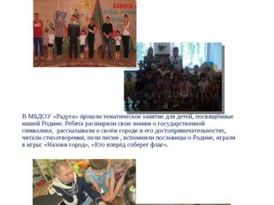В МБДОУ «Радуга» прошли тематическое занятие для детей, посвящённые нашей Ро