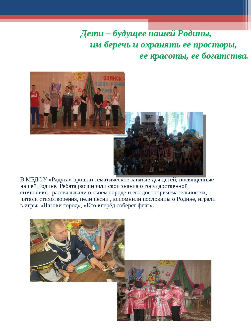 В МБДОУ «Радуга» прошли тематическое занятие для детей, посвящённые нашей Ро...