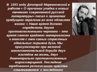 В 1893 году Дмитрий Мережковский в работе « О причинах упадка и новых течени