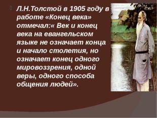 Л.Н.Толстой в 1905 году в работе «Конец века» отмечал:« Век и конец века на