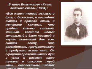 В книге Волынского «Книга великого гнева» ( 1904) : «Все живет теперь мыслью