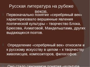 Русская литература на рубеже веков. Первоначально понятие «серебряный век» ха