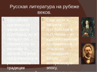 Русская литература на рубеже веков. Ощущение кризисности эпохи было всеобщим,