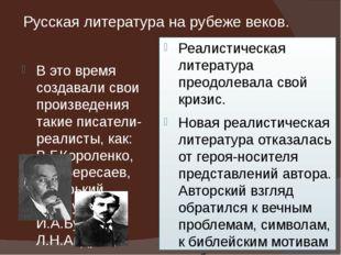 Русская литература на рубеже веков. В это время создавали свои произведения т