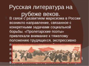 Русская литература на рубеже веков. В связи с развитием марксизма в России во