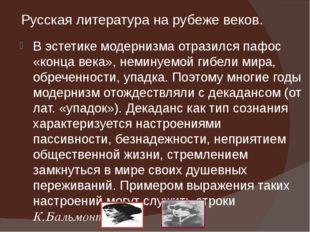 Русская литература на рубеже веков. В эстетике модернизма отразился пафос «ко