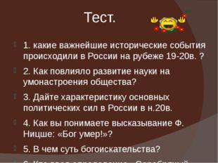 Тест. 1. какие важнейшие исторические события происходили в России на рубеже