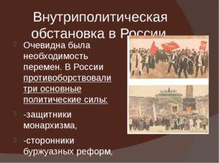 Внутриполитическая обстановка в России. Очевидна была необходимость перемен.