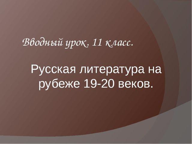 Русская литература на рубеже 19-20 веков. Вводный урок. 11 класс.