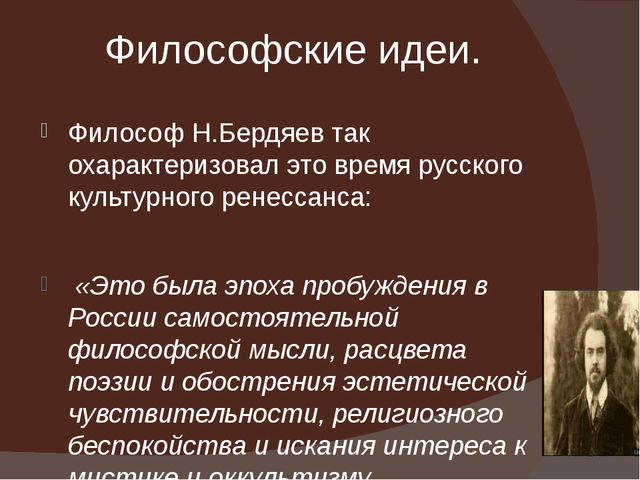 Философские идеи. Философ Н.Бердяев так охарактеризовал это время русского ку...