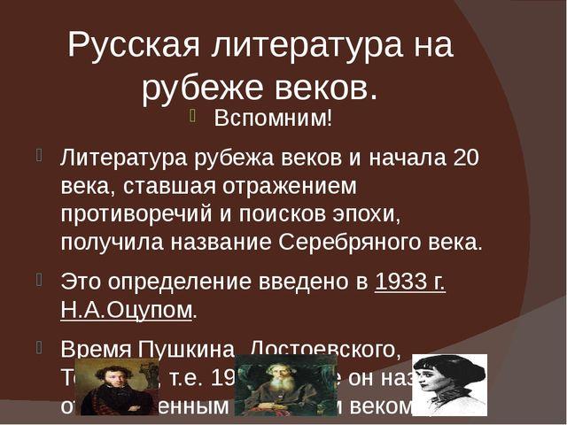 Русская литература на рубеже веков. Вспомним! Литература рубежа веков и начал...