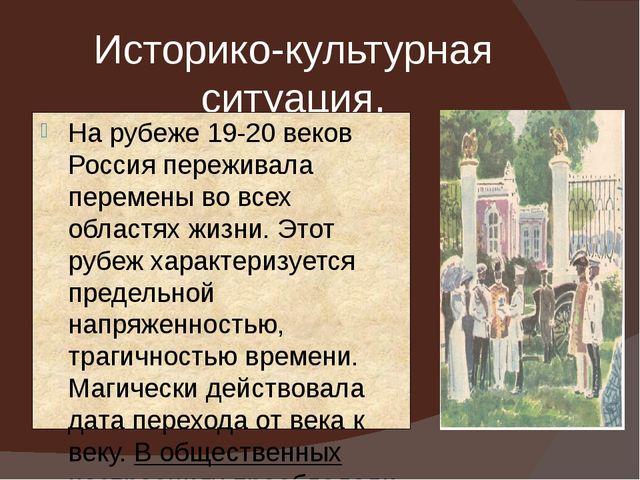 Историко-культурная ситуация. На рубеже 19-20 веков Россия переживала перемен...