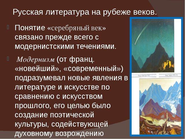 Русская литература на рубеже веков. Понятие «серебряный век» связано прежде в...