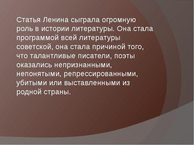 Статья Ленина сыграла огромную роль в истории литературы. Она стала программо...