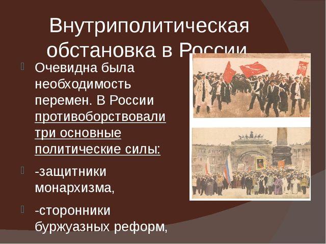 Внутриполитическая обстановка в России. Очевидна была необходимость перемен....