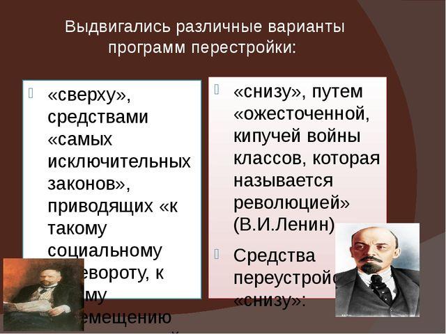 Выдвигались различные варианты программ перестройки: «сверху», средствами «са...