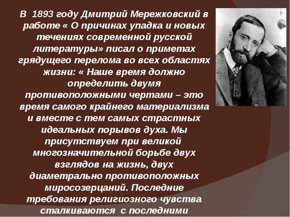 В 1893 году Дмитрий Мережковский в работе « О причинах упадка и новых течени...