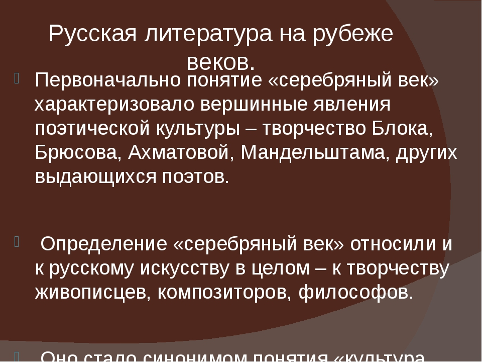 Русская литература на рубеже веков. Первоначально понятие «серебряный век» ха...