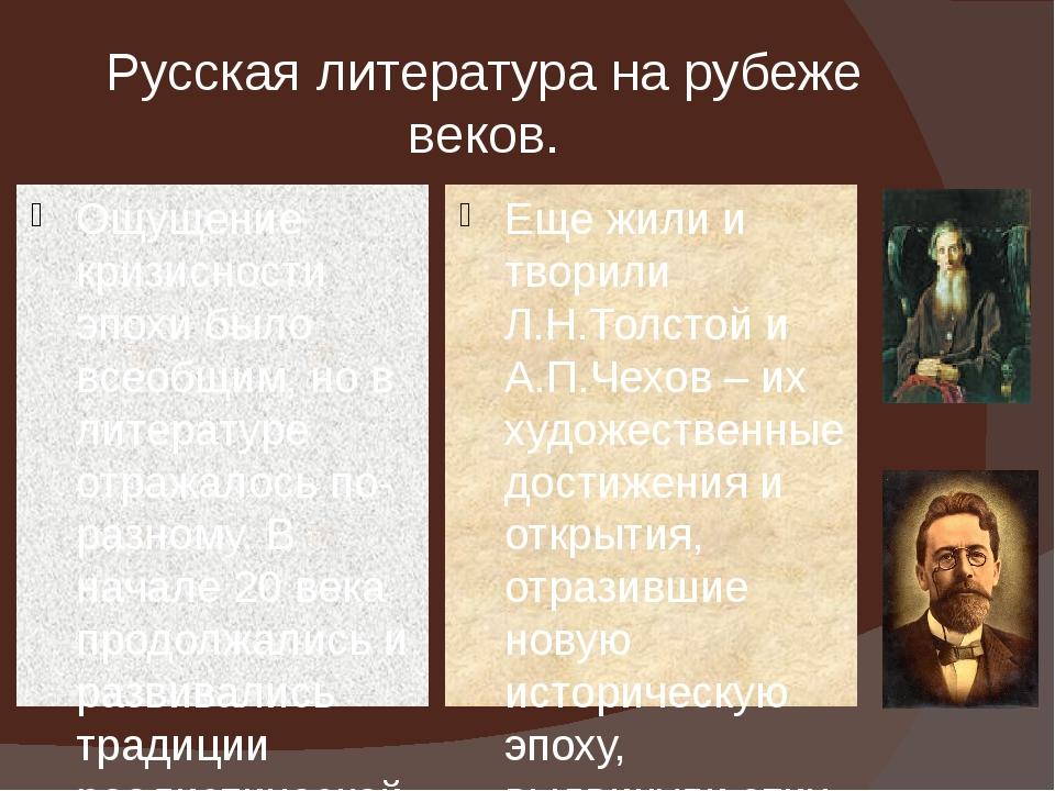 Русская литература на рубеже веков. Ощущение кризисности эпохи было всеобщим,...