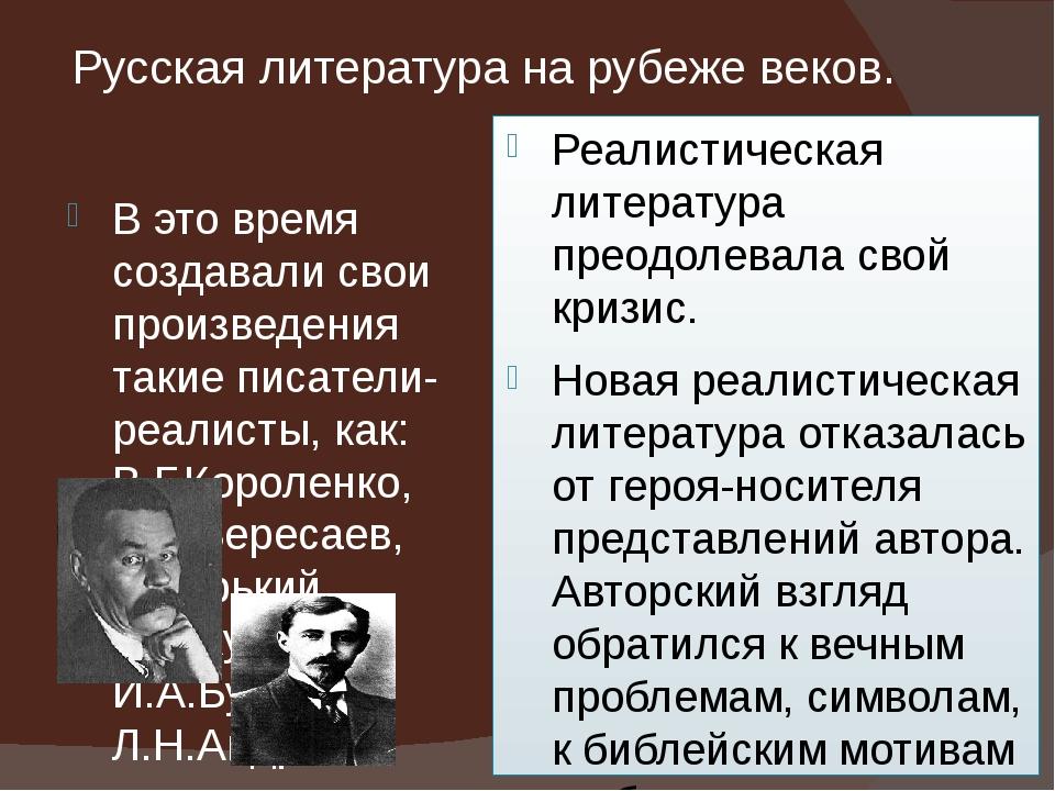 Русская литература на рубеже веков. В это время создавали свои произведения т...