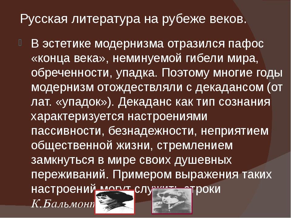 Русская литература на рубеже веков. В эстетике модернизма отразился пафос «ко...
