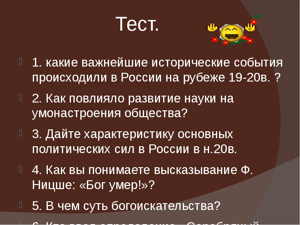 Тест. 1. какие важнейшие исторические события происходили в России на рубеже...