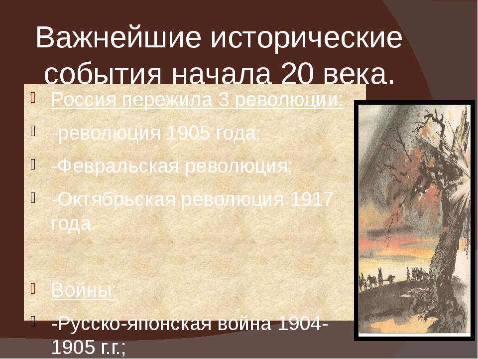 Важнейшие исторические события начала 20 века. Россия пережила 3 революции: -...