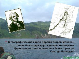 В географические карты Европы остров Монерон попал благодаря кругосветной экс