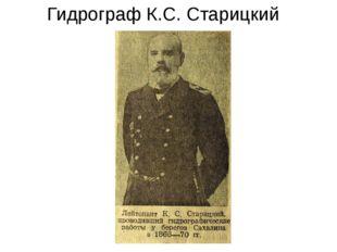 Гидрограф К.С. Старицкий