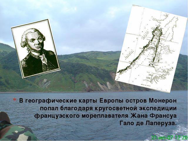 В географические карты Европы остров Монерон попал благодаря кругосветной экс...