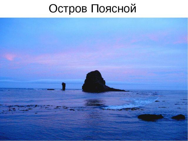 Остров Поясной
