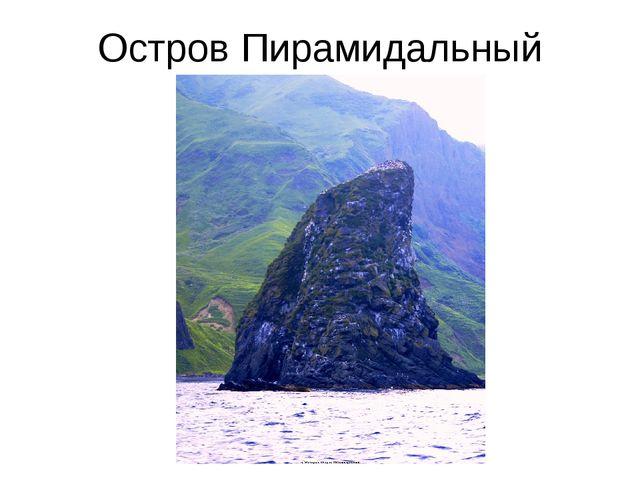Остров Пирамидальный