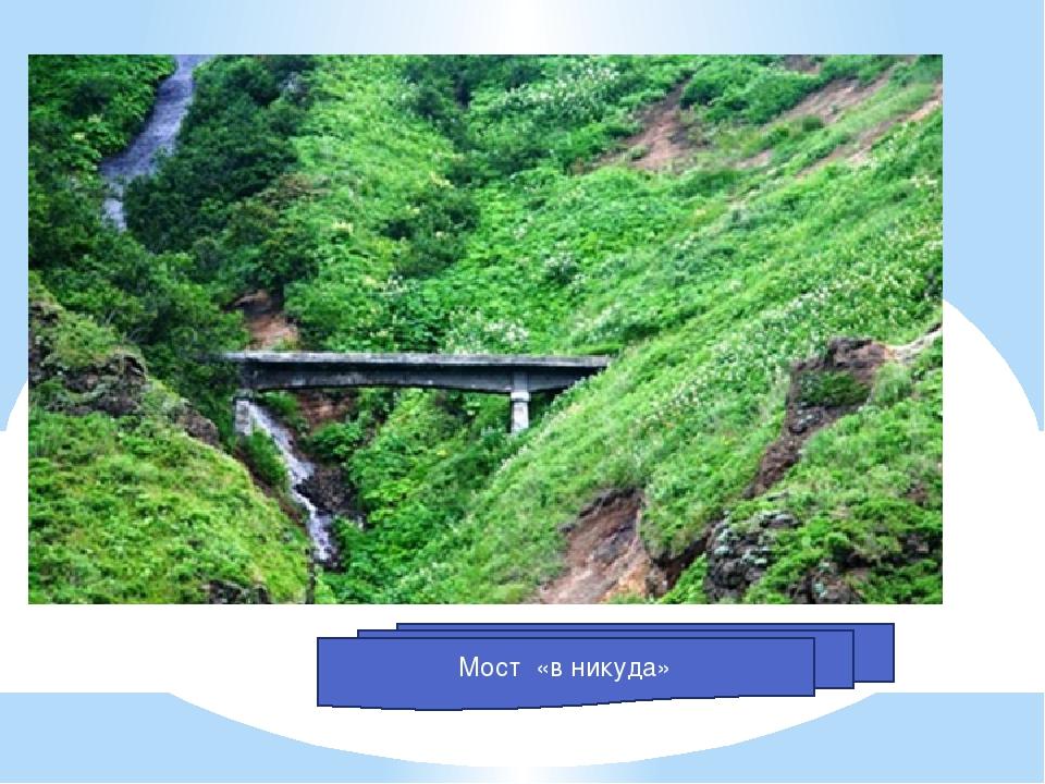 Мост «в никуда»