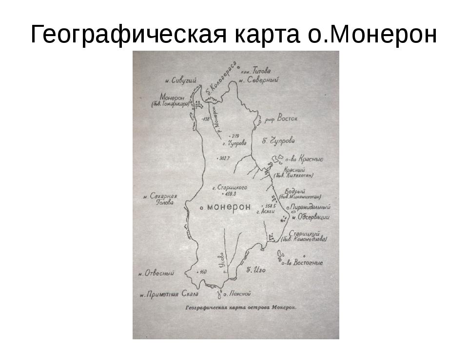 Географическая карта о.Монерон