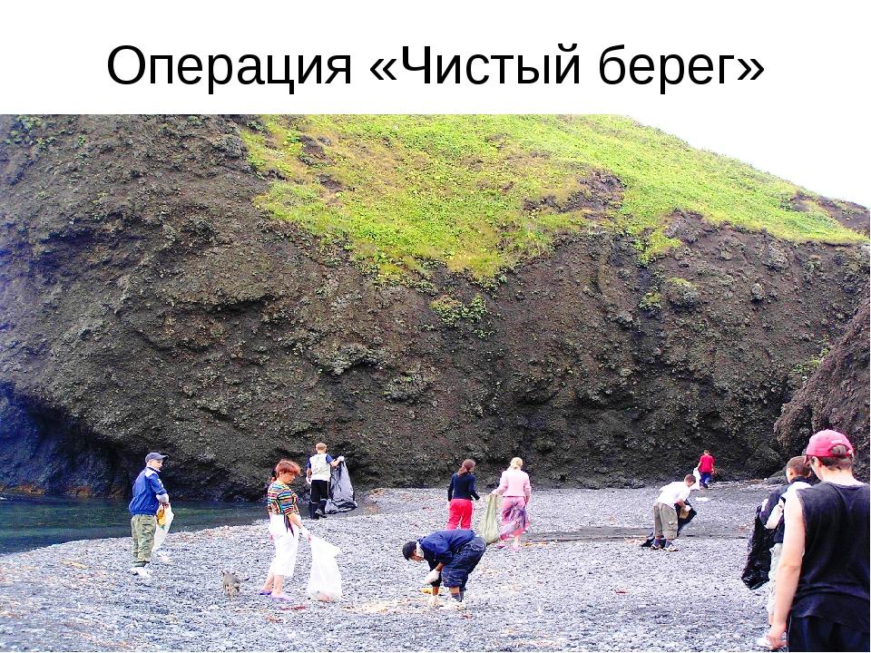 Операция «Чистый берег»