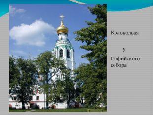 Колокольня у Софийского собора