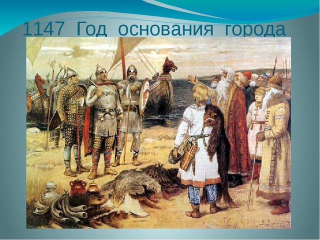 1147 Год основания города