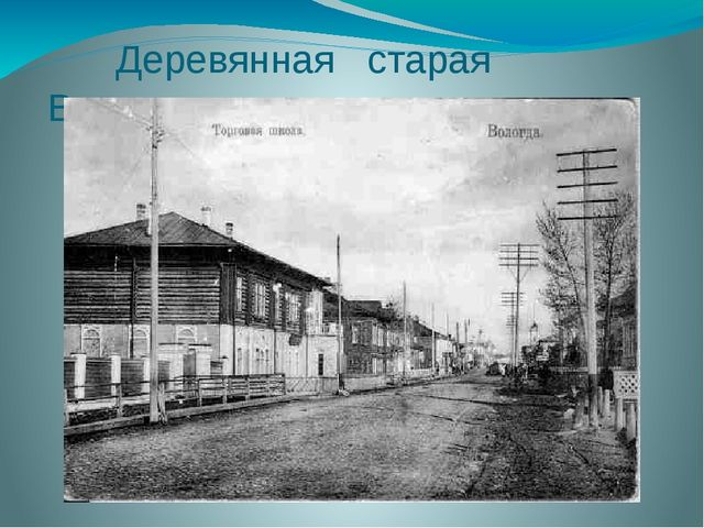 Деревянная старая Вологда