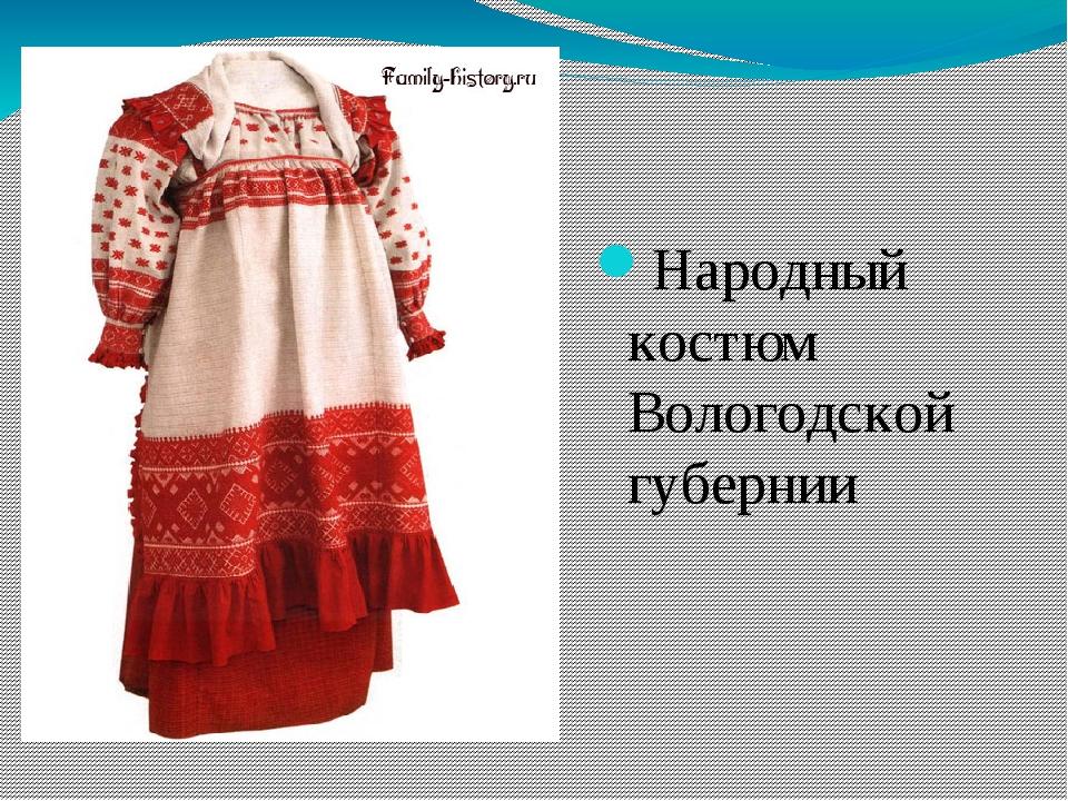 Народный костюм Вологодской губернии
