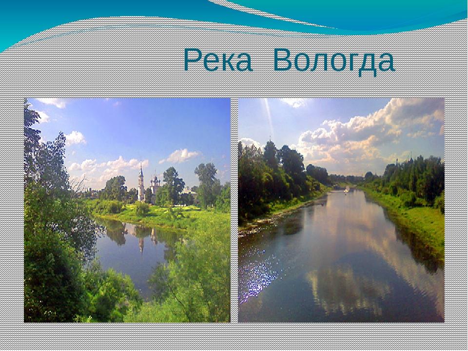 Река Вологда