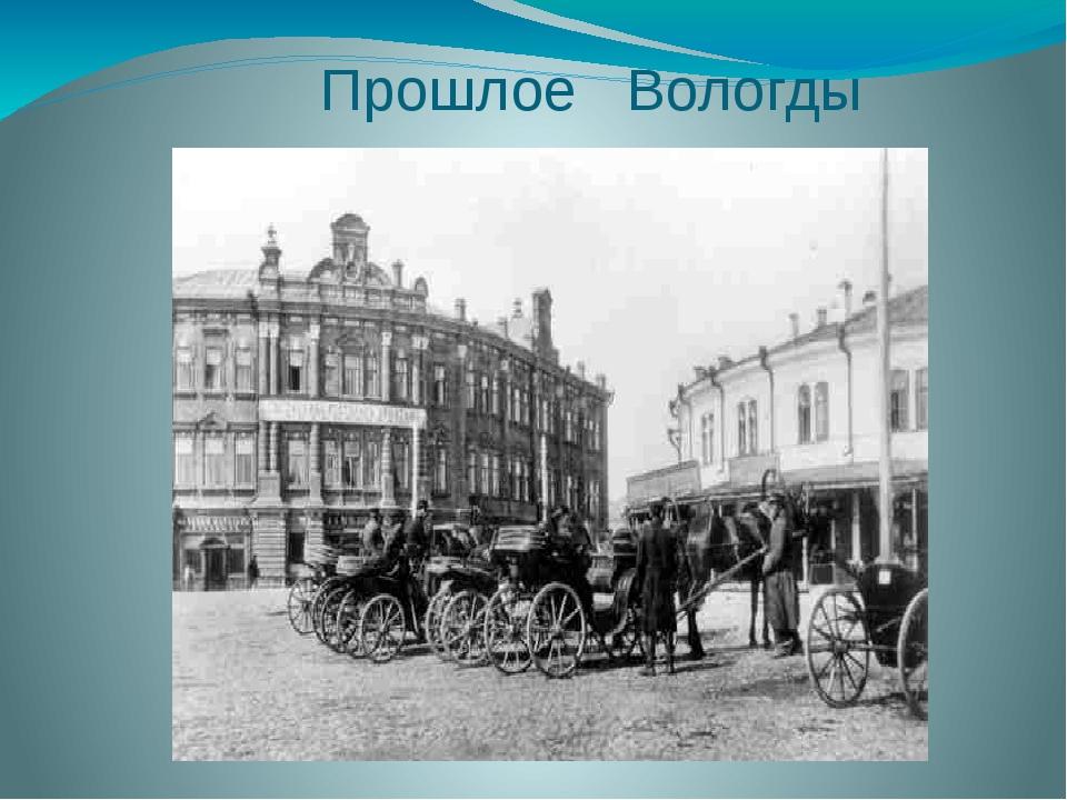 Прошлое Вологды